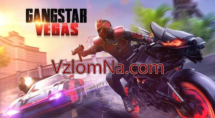 Gangstar Vegas Коды и Читы Деньги, Бриллианты и Ключи