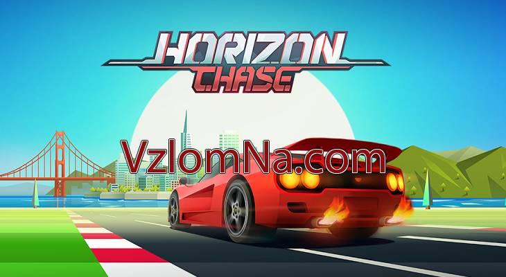 Horizon Chase – World Tour Коды и Читы Деньги