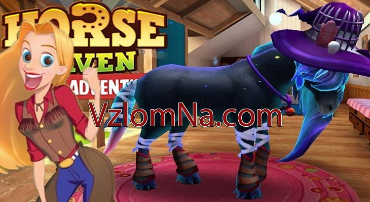 Horse Haven World Adventures Коды и Читы Монеты и Бриллианты