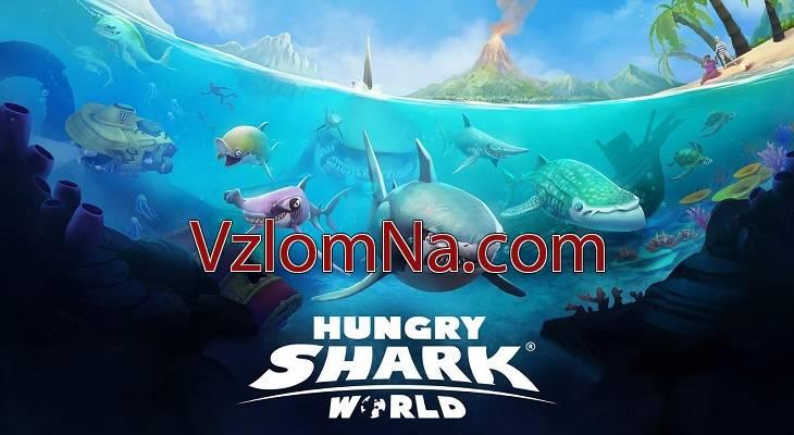 Hungry Shark World Коды и Читы Деньги, Бустеры и Драгоценные камни