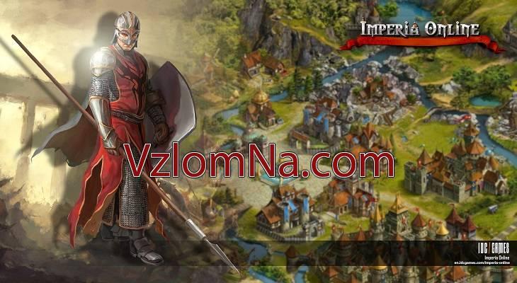 Imperia Online Коды и Читы Золото