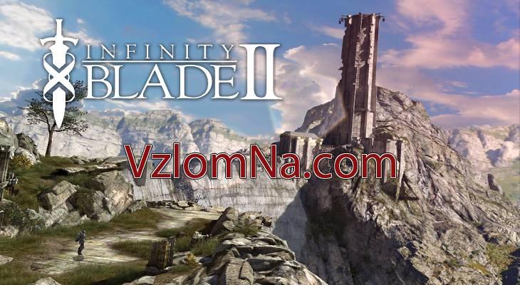 Infinity Blade 2 Коды и Читы Кристаллы и Предметы