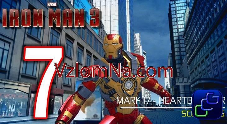 Iron Man 3 Коды и Читы Деньги, Опыт и Сила
