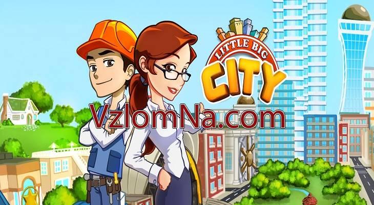 Little Big City Коды и Читы Монеты и Деньги