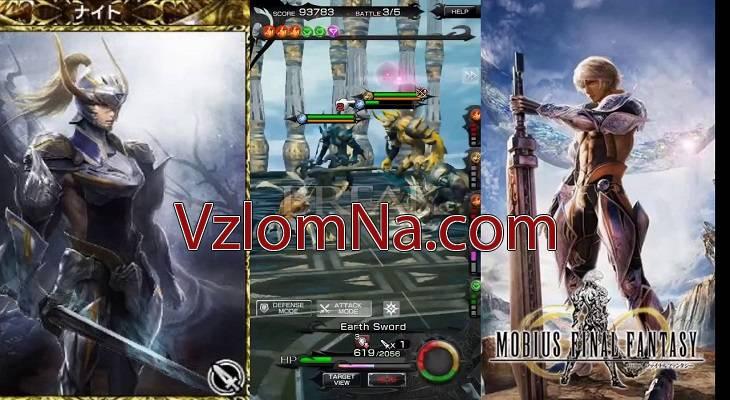 Mobius Final Fantasy Коды и Читы Жизни и Золото