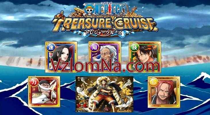 One Piece Treasure Cruise Коды и Читы Монеты и Опыт