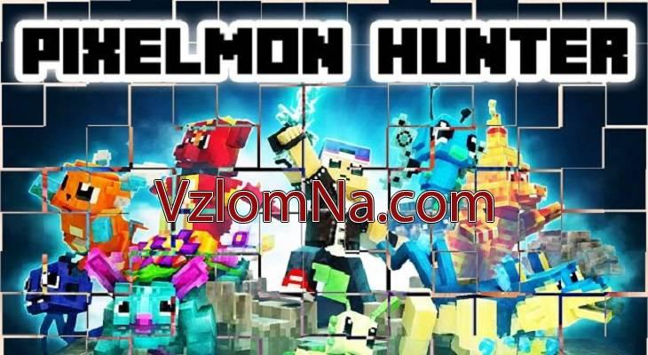 Pixelmon Hunter Коды и Читы Деньги и Предметы
