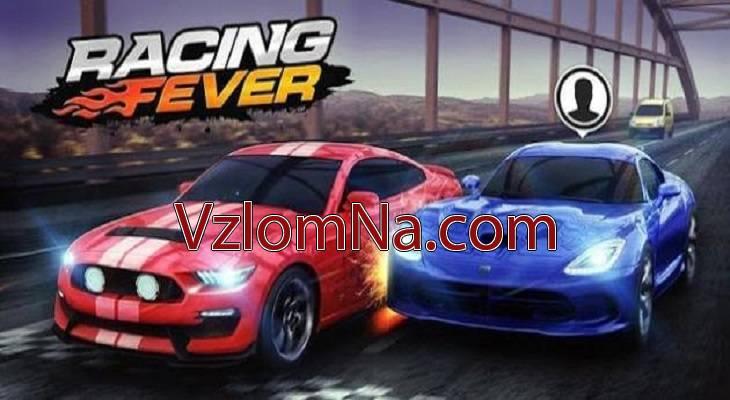 Racing Fever Коды и Читы Монеты и Билеты