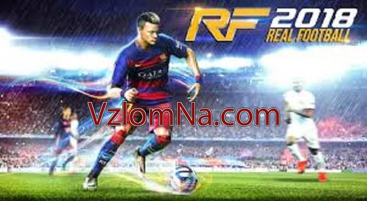 Real Football Коды и Читы Деньги