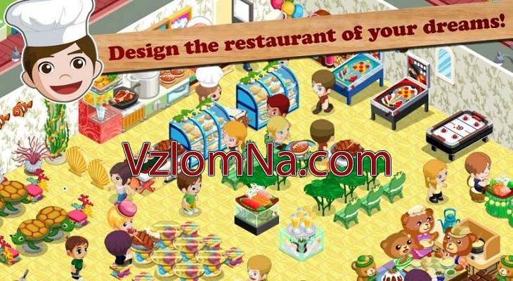 Restaurant Story Коды и Читы Монеты и Деньги
