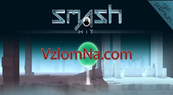 Smash Hit Коды и Читы Очки