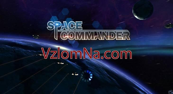 Space Commander Коды и Читы Кристаллы