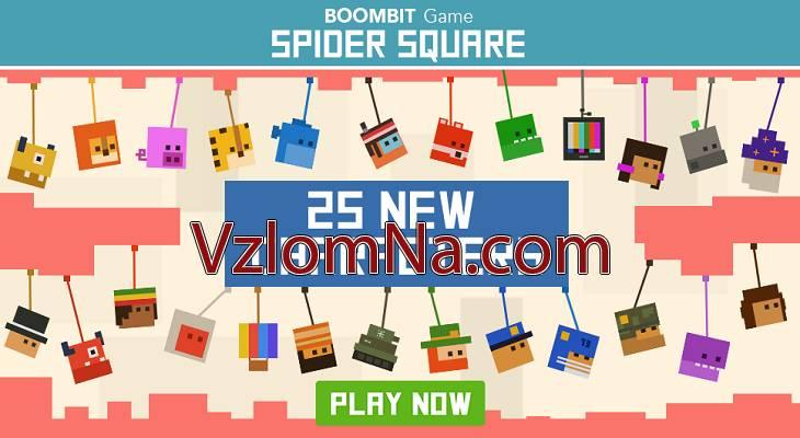 Spider Square Коды и Читы Кристаллы