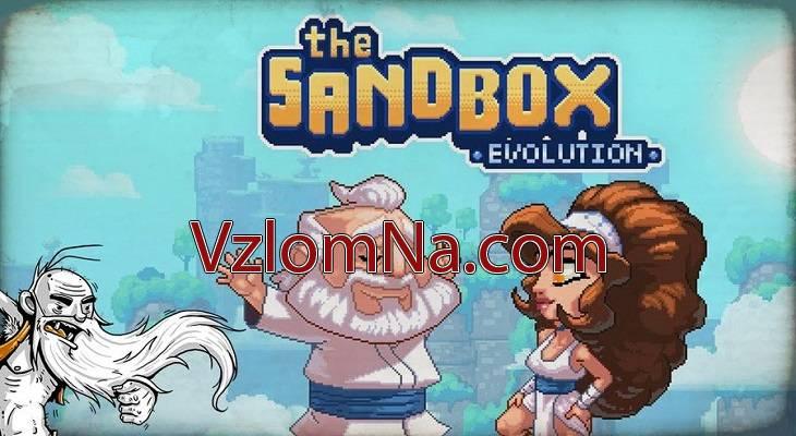 The Sandbox Evolution Коды и Читы Деньги