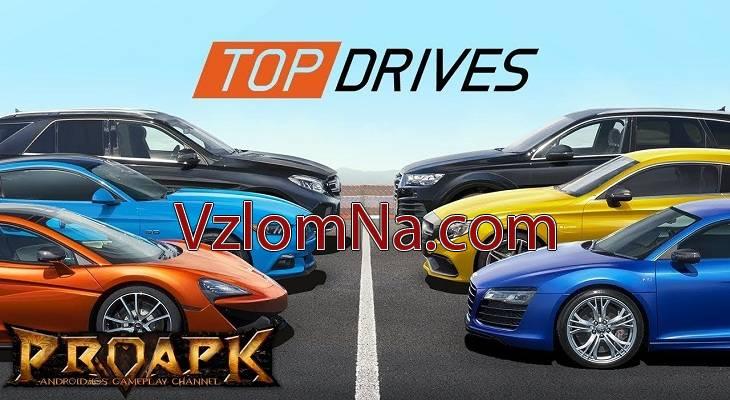 Top Drives Коды и Читы Деньи и Монеты