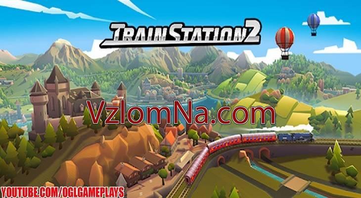 TrainStation 2 Коды и Читы Деньги
