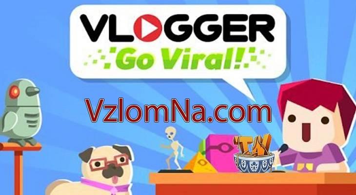 Vlogger Go Viral Коды и Читы Бриллианты