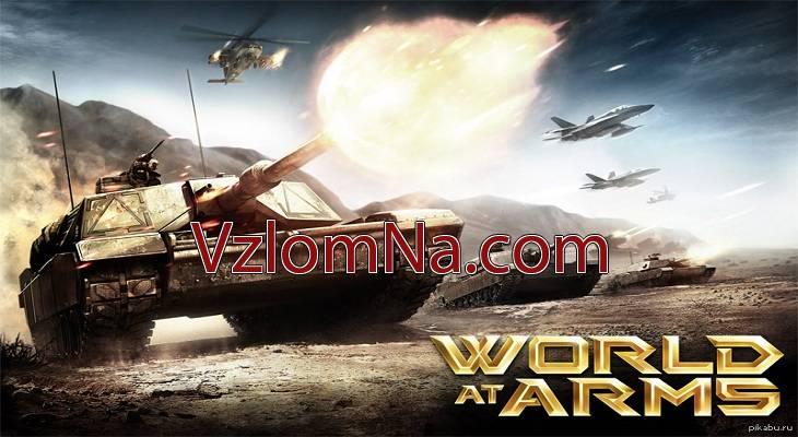 World at Arms Коды и Читы Золото, Жизни и Звезды
