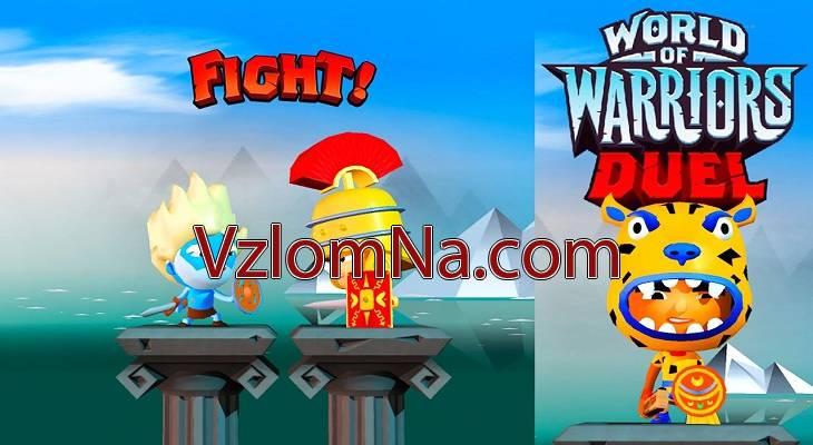 World of Warriors: Duel Коды и Читы Монеты