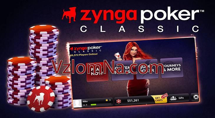 Zynga Poker Коды и Читы Деньги