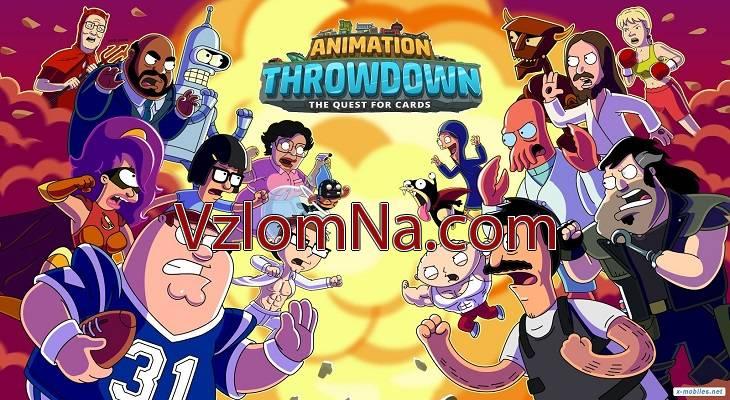 Animation Throwdown: TQFC Коды и Читы Жизни