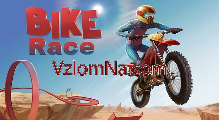 Bike Race Коды и Читы Время