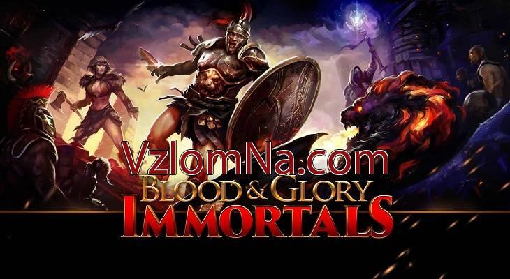 BLOOD & GLORY: IMMORTALS Коды и Читы Энергия