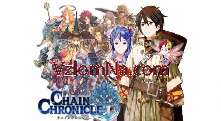 Chain Chronicle Коды и Читы Очки и Оружие