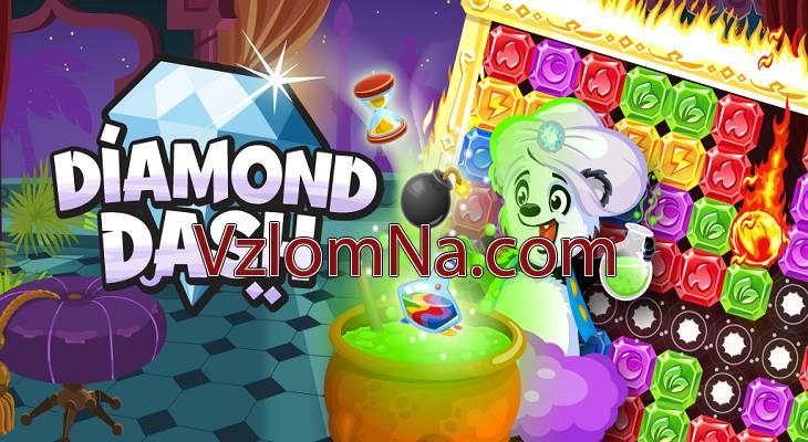 Diamond Dash Коды и Читы Золото и Драгоценные камни