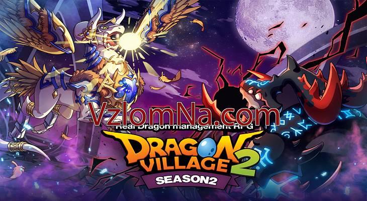 Dragon Village Коды и Читы Навыки и Драгоценные камни