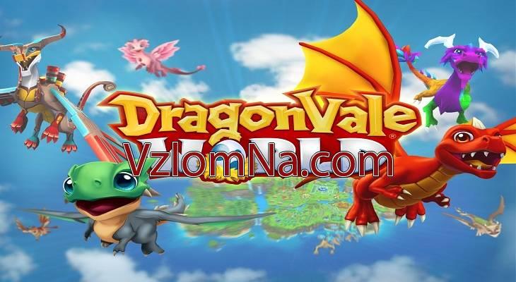 DragonVale World Коды и Читы Монеты и Рубины