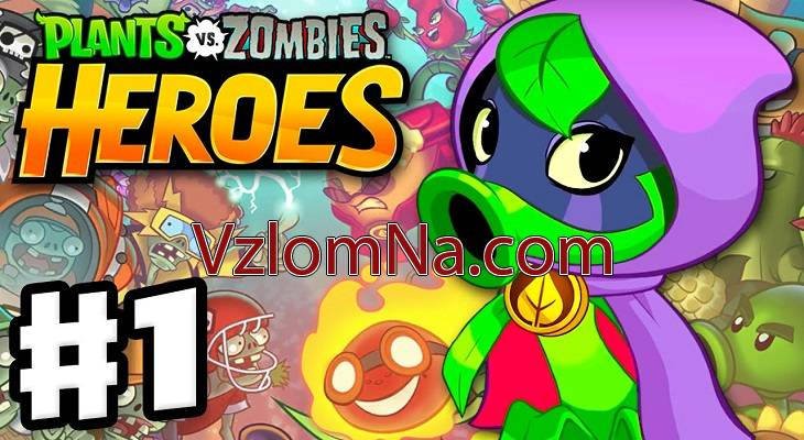 Plants vs. Zombies Heroes Коды и Читы Монеты и Кристалы