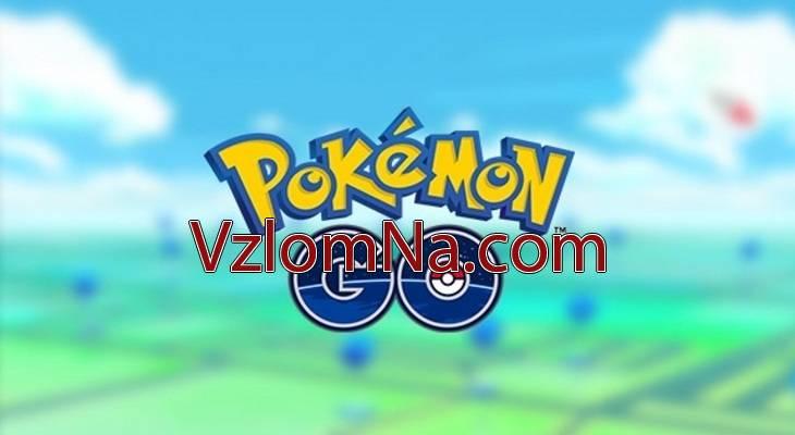 Pokemon Go Коды и Читы Звезды