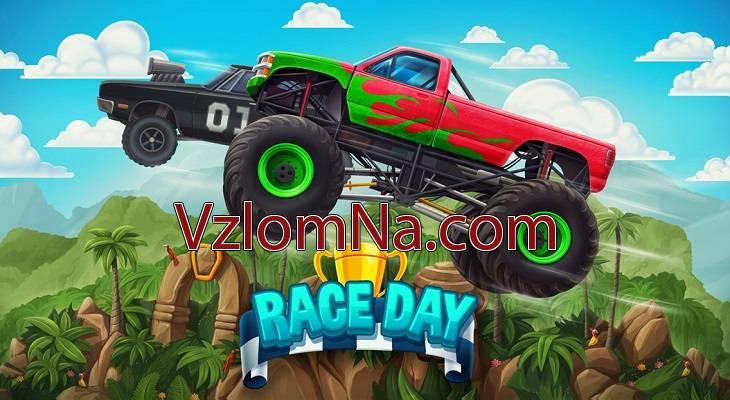 Race Day Коды и Читы Топливо