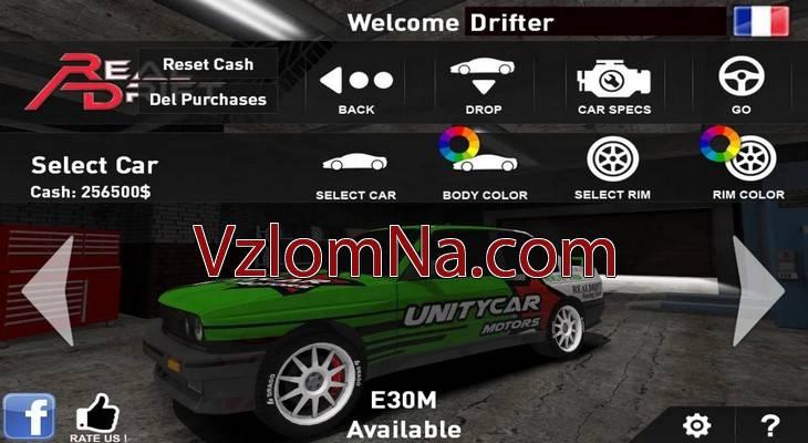 Real Drift Car Racing Коды и Читы Деньги
