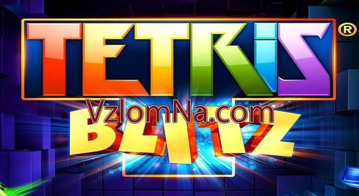 Tetris Blitz Коды и Читы Монеты