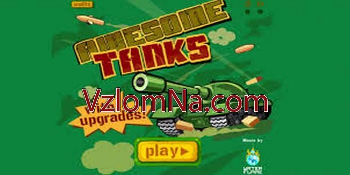 Awesome Tanks Коды и Читы Деньги и Монеты