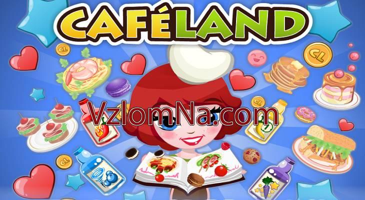 Cafeland Коды и Читы Монеты и Деньги
