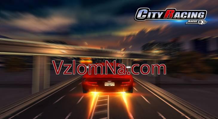 City Racing 3D Коды и Читы Золото
