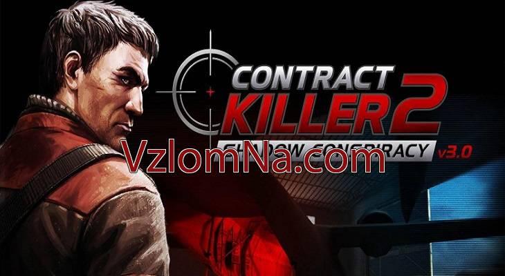 Contract Killer 2 Коды и Читы Монеты и Деньги