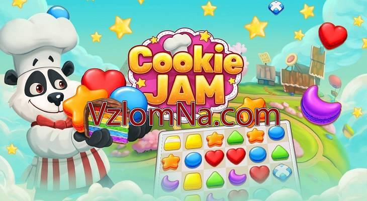Cookie Jam Коды и Читы Монеты и Жизни