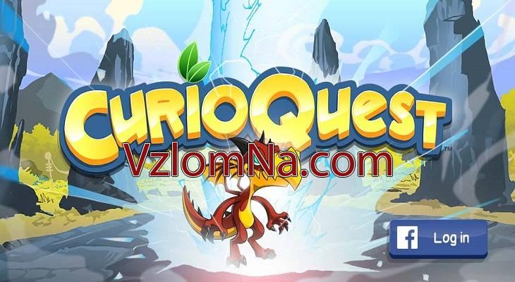Curio Quest Коды и Читы Энергия, Рубины и Монеты
