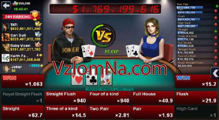 DH Texas Poker Коды и Читы Деньги