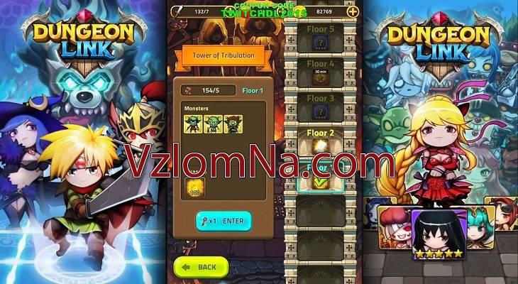 Dungeon Link Коды и Читы Монеты, Оружие и Рубины