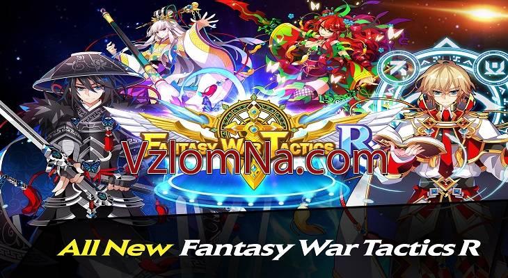 Fantasy War Tactics R Коды и Читы Монеты и Рубины