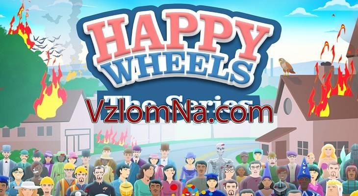 Happy Wheels Коды и Читы Очки