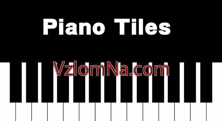 Piano Tiles Коды и Читы Жизни