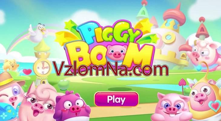 Piggy Boom Коды и Читы Монеты