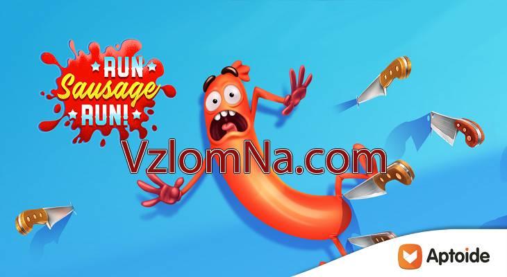 Run Sausage Run Коды и Читы Монеты