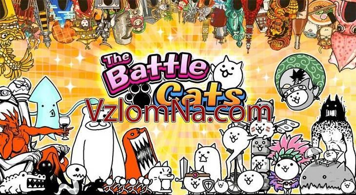 The Battle Cats Коды и Читы Деньги